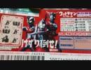 ウルトラマンスクラッチ1万円分を削り倒せ!果たして結果は!?