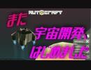 【Autocraft】また宇宙開発、はじめましたpart6【複数実況】