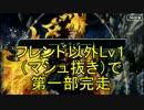 【FateGO】フレンド以外レベル1で1部完走:人王ゲーティア