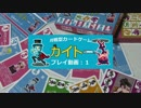 自作カードゲーム「カイトー」プレイ動画:1