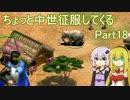 【AoE2】ちょっと中世征服してくる Part18【VOICEROID&ゆっくり実況】