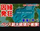 【韓国が発狂乱発】 中国の一部に続く第2弾!今度は日本海に...