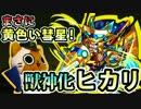 【モンスト実況】黄色い彗星現る!ヒカリ獣神化!【神殿火時...
