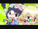 「アライさんのかわくだり」を遊ぶアライグマ