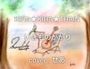 「KIRA★KIRA★TRAIN」いきものがかり(acoustic cover)