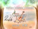 「KIRA★KIRA★TRAIN」いきものがかり(acoustic cover) thumbnail
