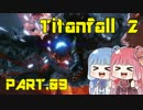 琴葉姉妹のTitanfall2(campaign)【Part.09】