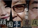 【頑固亭異聞】スマホの功罪[桜H29/4/25]