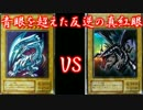 【遊戯王】青眼(愛の戦士)VS真紅眼(タラチ