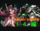 【艦これ】瑞鶴と挑む、31正面作戦 Part.4【ゆっくり実況】