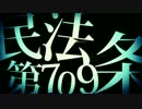 【ミオヤマザキ】民法第709条【リリックMV】
