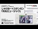 しゃけみー×スタンガン「月光ミュージック」/ ニンテンドー3DSテーマ ニコニコアレンジ