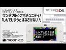 ワンダフル☆オポチュニティ!「しんでしまうとはなさけない!」/ ニンテンドー3DSテーマ ニコニコアレンジ
