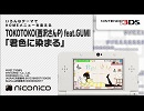 TOKOTOKO(西沢さんP)feat.GUMI「君色に染まる」/ ニンテンドー3DSテーマ ニコニコアレンジ