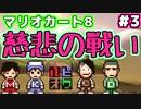 序列を決めるマリオカート8 Part3【4人実況】
