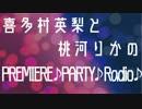 喜多村英梨と桃河りかのPREMIERE♪PARTY♪Radio♪ 17/04/25 第0回放送