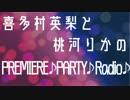喜多村英梨と桃河りかのPREMIERE♪PARTY♪Radio♪ 17/04/25 第0回放送 【チャンネル会員版】