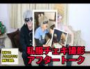 【私服チェキ】撮影アフタートーク【アンダーバー】
