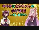 【キリあか小話】キリ子とあかちゃんの小さな話②【VOICEROID劇場】