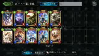 【シャドバ】奇術師と魔術師と魔導士と...【布教シリーズ最終回】