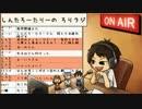 #225ソロトークラジオ【ろりラジ】怪盗キッドボイスで送るニヤつく時間