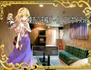 東方王様ゲーム ダウンロード版をプレイ4(終)