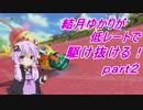 【VOICEROID+実況】結月ゆかりが低レートで駆け抜ける!part2[マリオカート8]