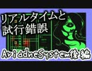 【新作実況】罠をハッキング、リアルタイム脱出!【AriadneSystem】#後編