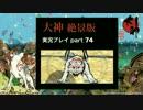 【実況】大神 絶景版 初見プレイpart74