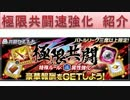 BLEACH ブレソル実況 part644(極限共闘 速属性強化 紹介)