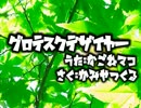 【和音マコ】グロテスクデザイヤ―【オリジナル】