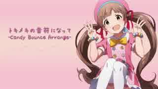 【ミリマス】トキメキの音符になって -Candy Bounce Arrange-【アレンジ】