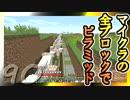 【Minecraft】マイクラの全ブロックでピラミッド Part90【ゆっくり実況】