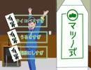 【手描き】弁護士カラ松で燃焼系CMパロ【おそ松さん】