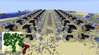 Minecraft ジ・エンドを我がバイオームに染め上げる2 7(ゆっくり実況)