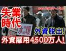 【中国大失業時代が始まった】 中国政府が支援策を発表!焼け石に水だ!