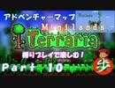 [Terraria]アドベンチャーマップを縛りプレイで楽しむ! 10[ゆっくり実況]