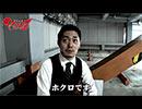 PRIDE ~黒バラの名にかけて~ 第9話(1/2)