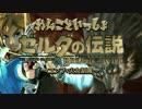 【縛り&やりこみ実況】わんこといっしょ~ゼルダBotWコンプ+火力制限 #01