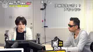 【公式】うんこちゃん『ニコラジ(月)カンパニー松尾』1/3【2017/04/24】