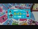 自作カードゲーム「カイト-」プレイ動画:1画質改善版