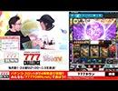 777タウン×ジャンバリ.TV 777チャレンジ 第9話 後半(1/2)