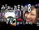 パチスロ【みさおにお・ま・か・せ♡】Stage7 GANTZ 他