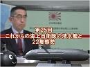 【日本潜水艦史】第25回:これからの海上自衛隊の潜水艦と22隻態勢