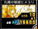 【にゃんこ大戦争】狐娘ヒメユリ・九尾の狐姫ヒメユリ最速レビュー