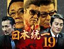 本宮泰風 山口祥行 小沢仁志 哀川翔『日本統一19』