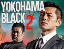 的場浩司 小沢和義 佐々木健介『YOKOHAMA BLACK2』