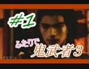 【女性実況】鬼武者3で戦国バイオします  #1