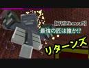 【日刊Minecraft】最強の匠は誰か!?リターンズ 魔法大決戦2日目【4人実況】