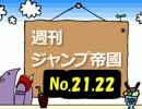 【週刊ジャンプ帝國】週刊少年ジャンプ21,22合併号を語らせてくれ【2017】
